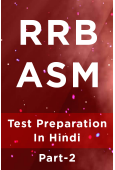 RRB ASM Test Preparation Part-2 In Hindi