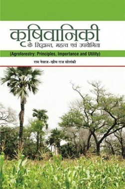 Agroforestry : Principles, Importance and Utility