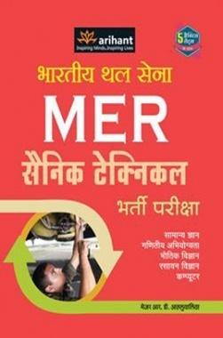Bhartiya Thal Sena MER Sainik Technical (Takniki) Bharti Pariksha