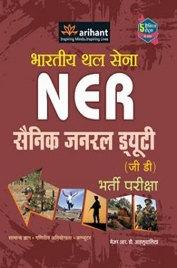 Bhartiya Thal Sena NER Sainik General Duty (G.D) Bharti Pariksha