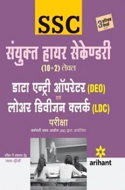 SSC संयुक्त हायर  सेकेंडरी (10+2) लेवल डाटाएंट्री  ऑपरेटर एवं लोअर  डिवीज़न  क्लर्क  (LDC)  परीक्षा