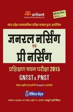 जनरल नर्सिंग एवं प्री नर्सिंग प्रशिक्षण चयन परीक्षा (GNTST & PNST) 2015