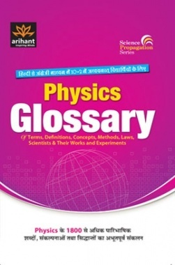 Physics Glossary
