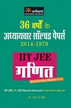 36 वर्षो  के  अध्ययवर साल्व्ड पेपर्स  IIT JEE गणित 2014 - 1979