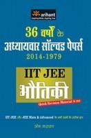 36 वर्षो  के  अध्ययवर साल्व्ड पेपर्स  IIT JEE भौतिकी 2014-1979