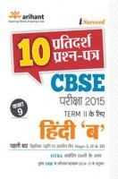 CBSE 10 Sample Question Papers - Hindi ''B'' for Class 9th