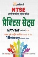 NTSE MAT+SAT Class 10th Ke Liye 15 Practice Sets