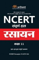 NCERT Sampurna Hal - Rasayan for Class XI