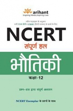 NCERT Sampurna Hal - Bhotiki for Class XII