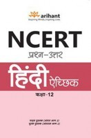 NCERT Prashn-Uttar Hindi - Aechhik for Class XII