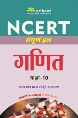 NCERT Sampurna Hal GANIT Class 10th