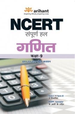 NCERT Sampurna Hal Ganit Kaksha - 9