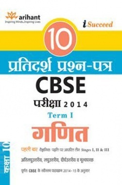 i-Succeed CBSE 10 Sample Papers for GANIT Term-I Class 10th