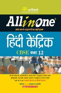 CBSE All in One HINDI KENDRIK Class 12th