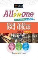 CBSE All in One HINDI KENDRIK Class 11th