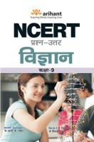 NCERT Prashn-Uttar Vigyan Class 9th