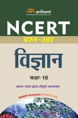 NCERT Prashn-Uttar Vigyan Class 10th
