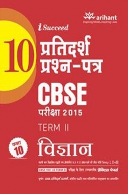 CBSE 10 Sample Question Paper - VIGYAN for Class 10th Term-II