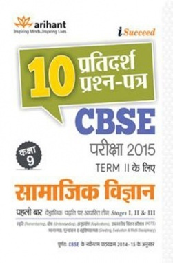 CBSE 10 Sample Question Paper - SAMAJIK VIGYAN for Class 9th Term-II