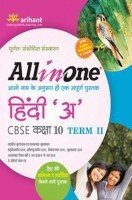 All in One Hindi ''A'' CBSE Class 10th Term-II
