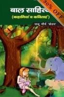 Bal Sahitya Avam Kahaniya By Raju Morya Ketan