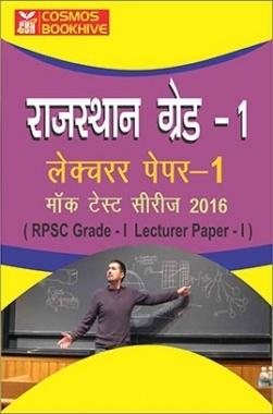 राजस्थान ग्रेड-1 लेक्चरर पेपर I (RPSC Grade-I Lecturer Paper I) मॉक टेस्ट सीरीज 2016