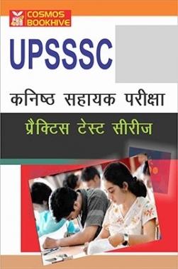 UPSSSC कनिष्ठ सहायक परीक्षा प्रैक्टिस टेस्ट सीरीज
