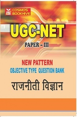 UGC-NET Paper-III Objective Type Question Bank Rajniti Shastra (New Pattern)