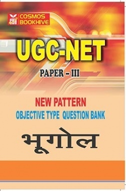 UGC-NET Paper-III Objective Type Question Bank Bhugol (New Pattern)