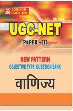UGC-NET Paper-III Objective Type Question Bank Vanijya (New Pattern)