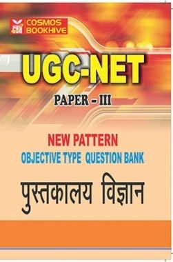 UGC-NET Paper-III Objective Type Question Bank Pustakalaya Vigyan (New Pattern)