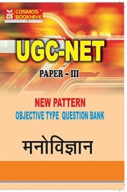 UGC-NET Paper-III Objective Type Question Bank Manovigyan (New Pattern)
