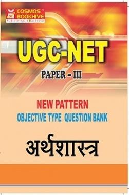 UGC-NET Paper-III Objective Type Question Bank Arthashastra (New Pattern)