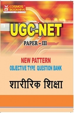 UGC-NET Paper-III Objective Type Question Bank Shariric Shiksha (New Pattern)