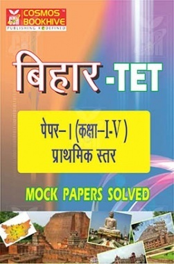 Bihar TET Paper I Mock Papers Solved (class 1 to 5)