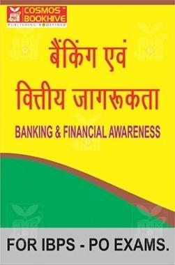 बैंकिंग एंड वितीय जागरूकता आईबीपीएस-पीओ परीक्षा के लिए