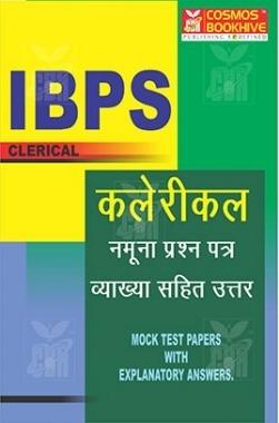 आईबीपीएस क्लेरिकल नमूना प्रश्न पत्र व्याख्या सहित उत्तर
