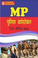 MP पुलिस कांस्टेबल टेस्ट सीरीज 2016