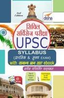 UPSC Syllabus for Prarambhik & Mukhya Exam with Samanya Gyan 2017 ebook (Hindi 2nd Edition)