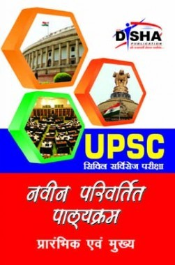 UPSC Civil Services Exam New Syllabus Preliminary and Mains Hindi by Disha Publication