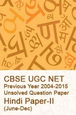 CBSE UGC NET Previous Year 2004-2015 Unsolved Question Paper Hindi Paper-II (June-Dec)