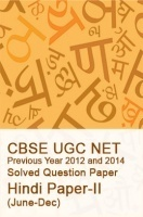 CBSE UGC NET Previous Year 2012-2013 Solved Question Paper Hindi Paper-II