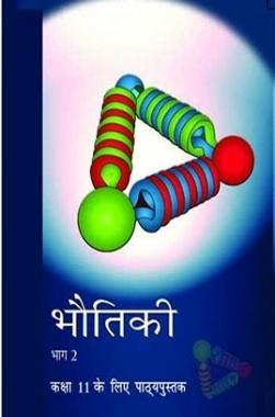 NCERT Bhautiki Bhag 2 Textbook For Class XI