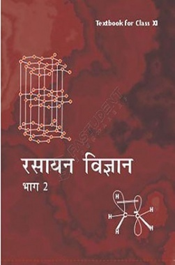 NCERT Rasayan Vigyan Bhag 2 Textbook For Class XI