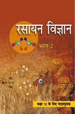 NCERT Rasayan Vigyan Bhag 2 Textbook For Class XII
