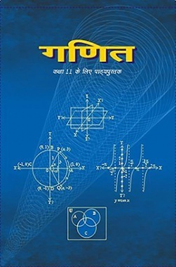 NCERT Ganit Textbook For Class XI