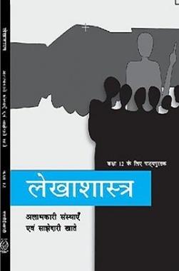NCERT Lekhashastra Bhag-1 Textbook For Class XII