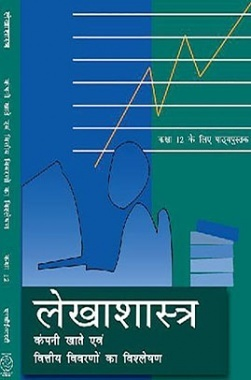 NCERT Lekhashastra Bhag-2 Textbook For Class XII