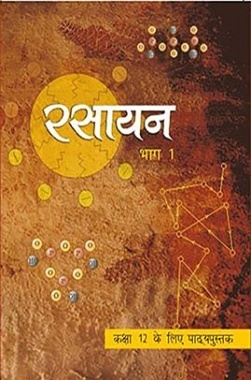 NCERT Rasayan Vigyan Bhag 1 Textbook For Class XII