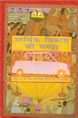 NCERT Arthik Vikas Ki Samajh (Samjik Vigyan) Textbook For Class X